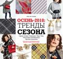 Вкладыш в каталог Орифлэйм 12 2018 для России (мини-каталог Гид по стилю)