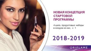 Стартовая программа Oriflame 2018-2019