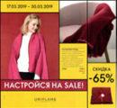 Мини каталог Орифлэйм Россия 4 2019