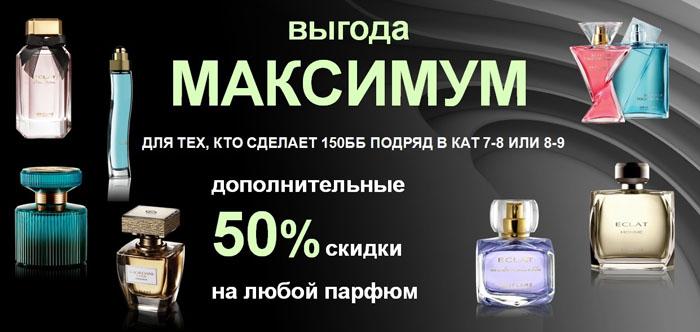 Выгода максимум предложение на ароматы