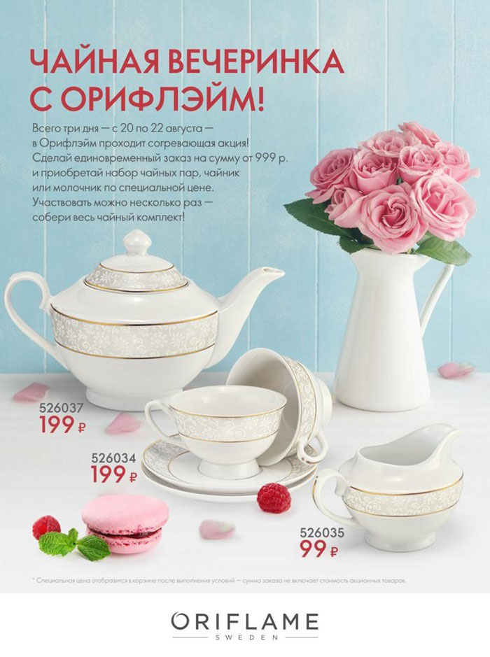 Чайная вечеринка с Oriflame